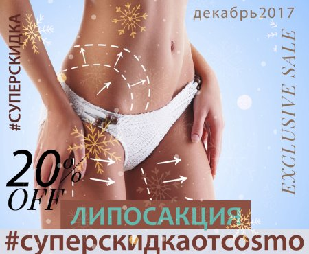 СУПЕР СКИДКА 20%  на ЛИПОСАКЦИЮ
